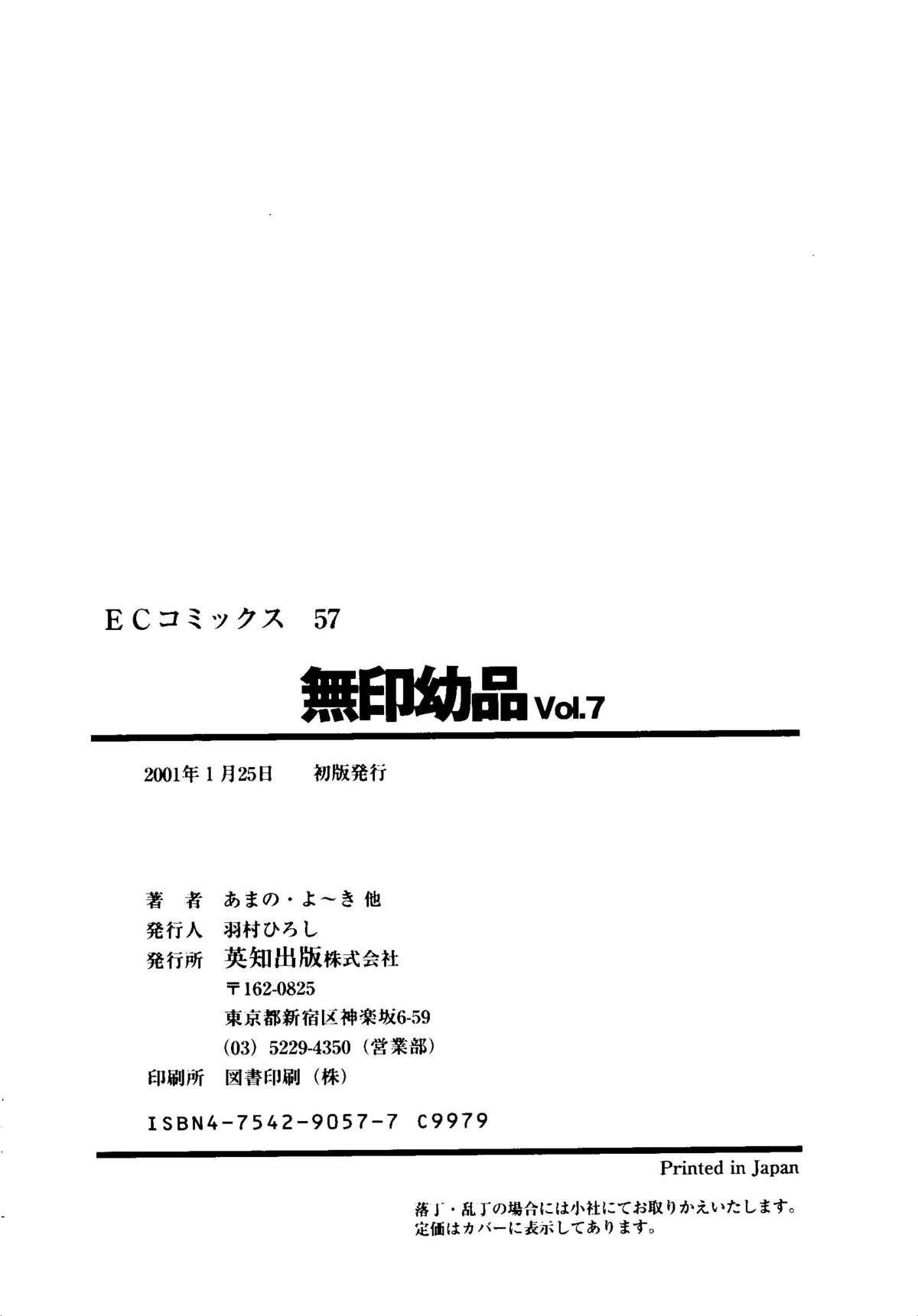 Mujirushi Youhin Vol. 7 164