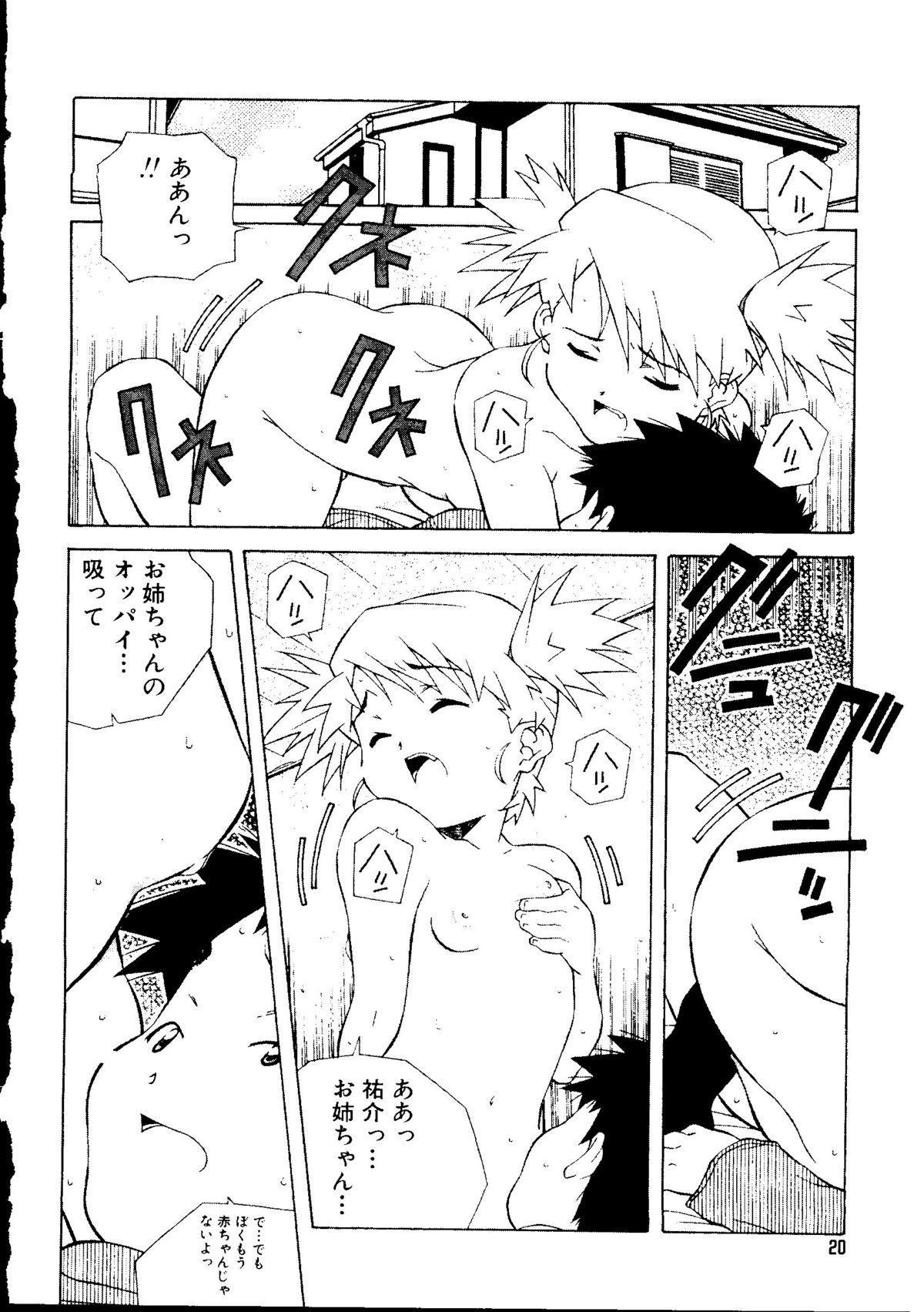 Mujirushi Youhin Vol. 7 18