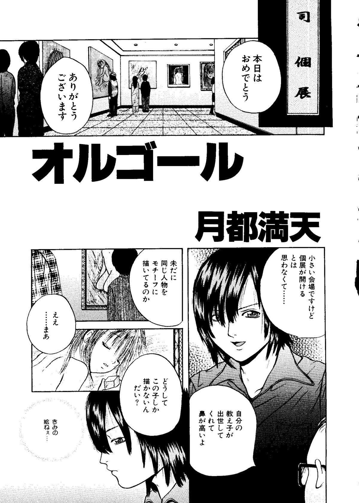 Mujirushi Youhin Vol. 7 21