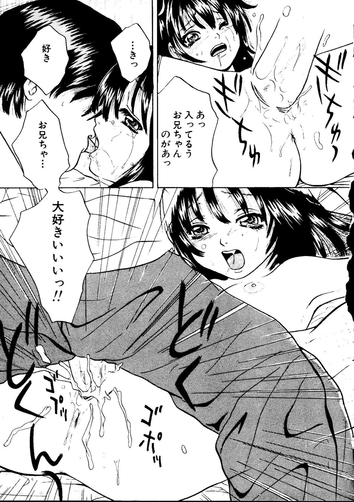 Mujirushi Youhin Vol. 7 37