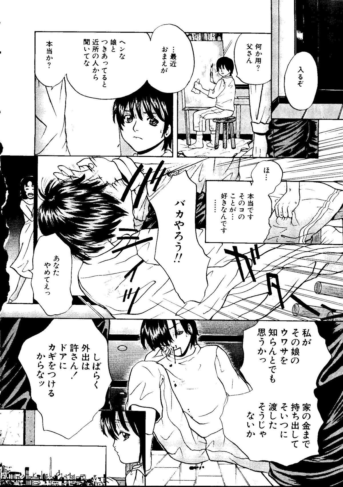 Mujirushi Youhin Vol. 7 38