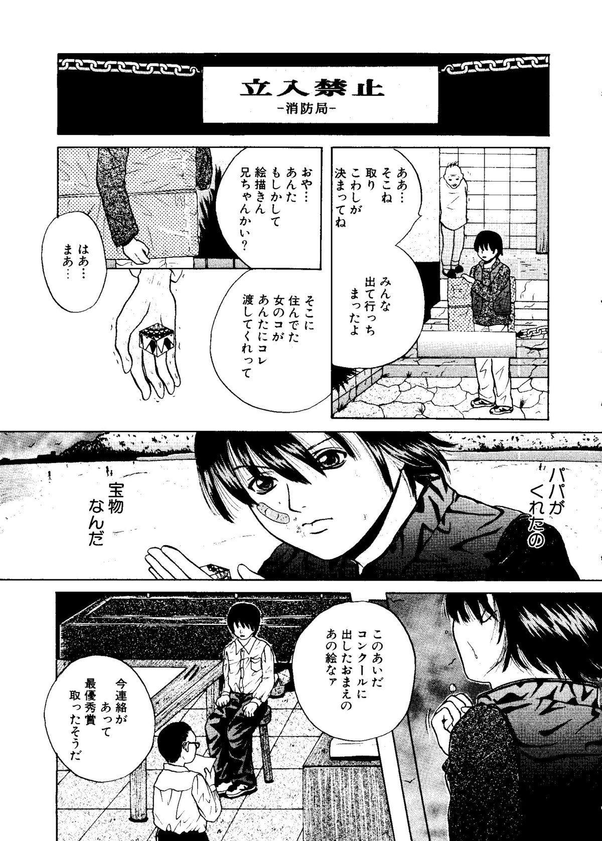 Mujirushi Youhin Vol. 7 39