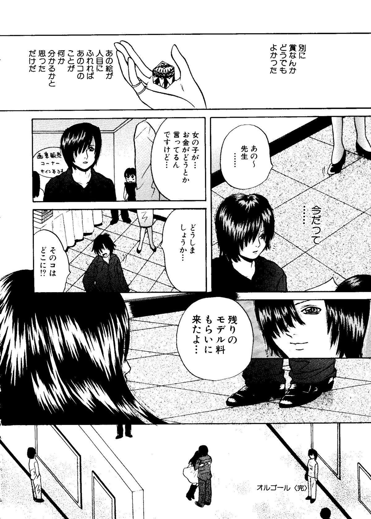Mujirushi Youhin Vol. 7 40