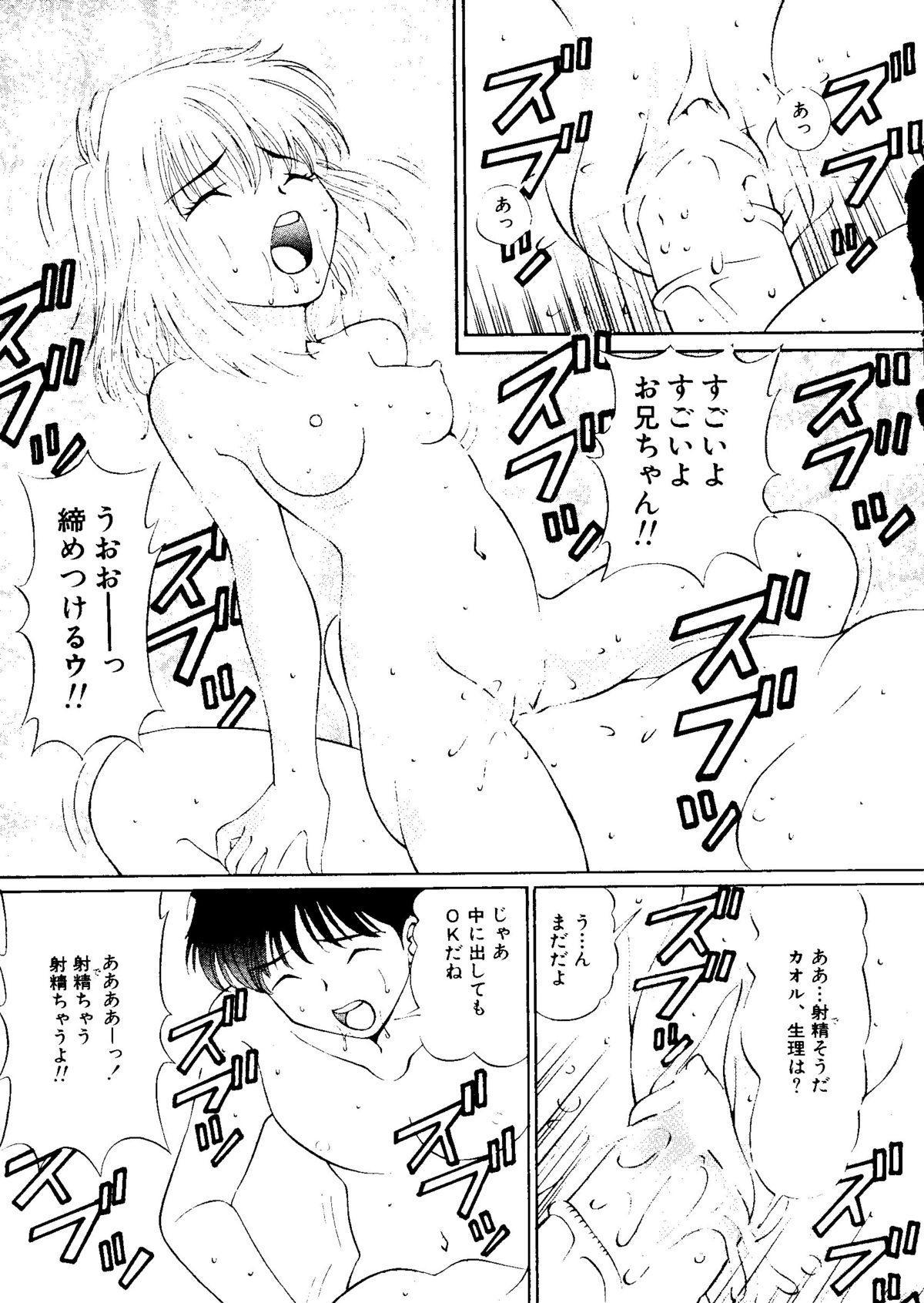 Mujirushi Youhin Vol. 7 55