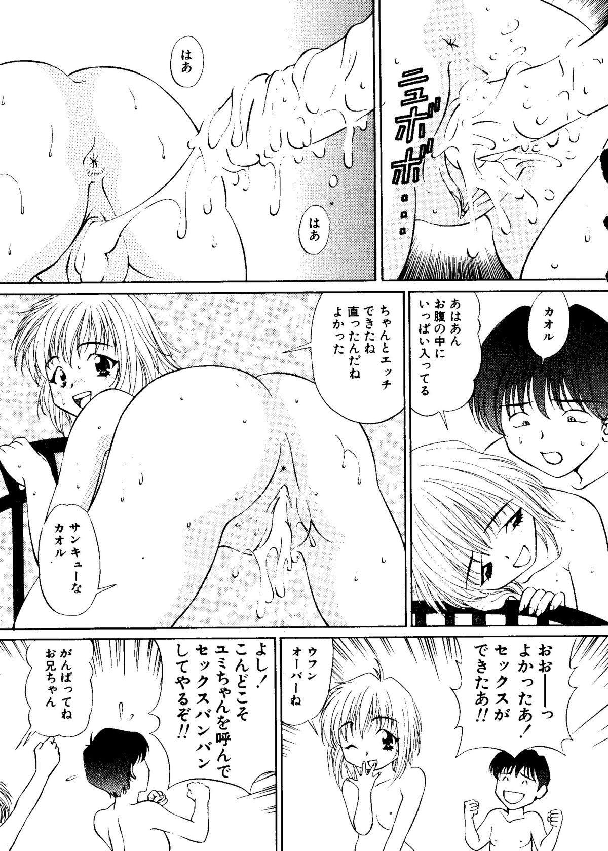 Mujirushi Youhin Vol. 7 57