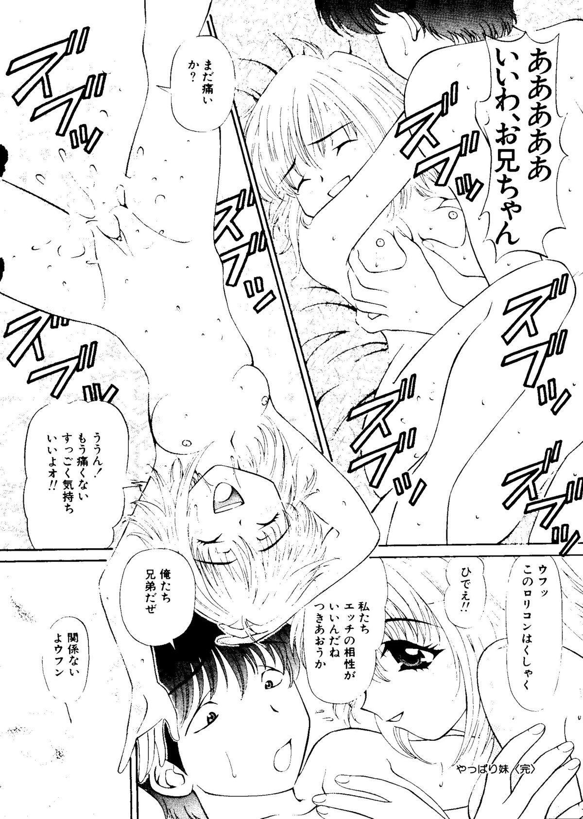 Mujirushi Youhin Vol. 7 60