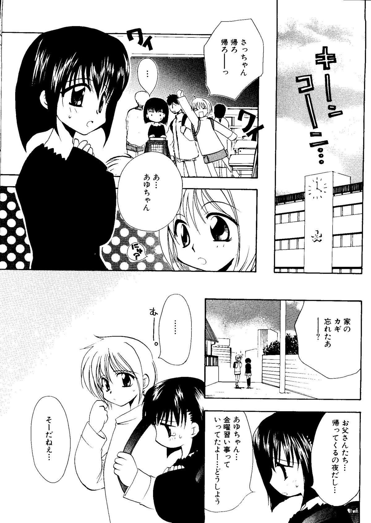 Mujirushi Youhin Vol. 7 62