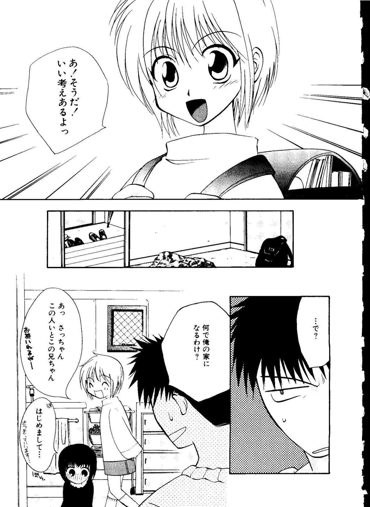 Mujirushi Youhin Vol. 7 63