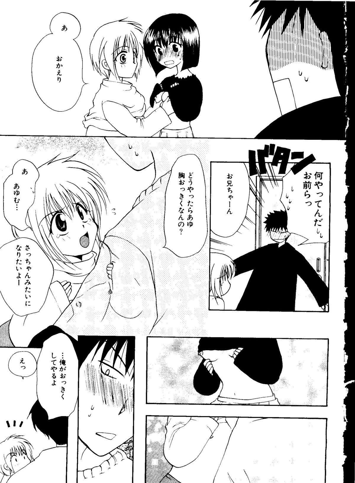 Mujirushi Youhin Vol. 7 67
