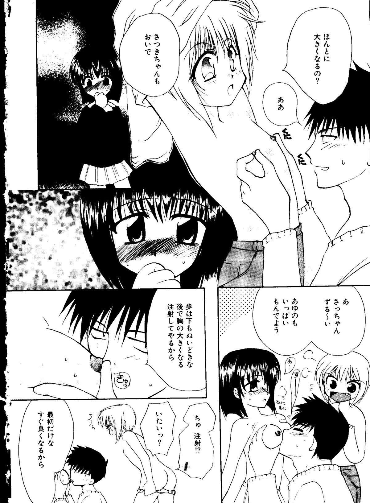 Mujirushi Youhin Vol. 7 68