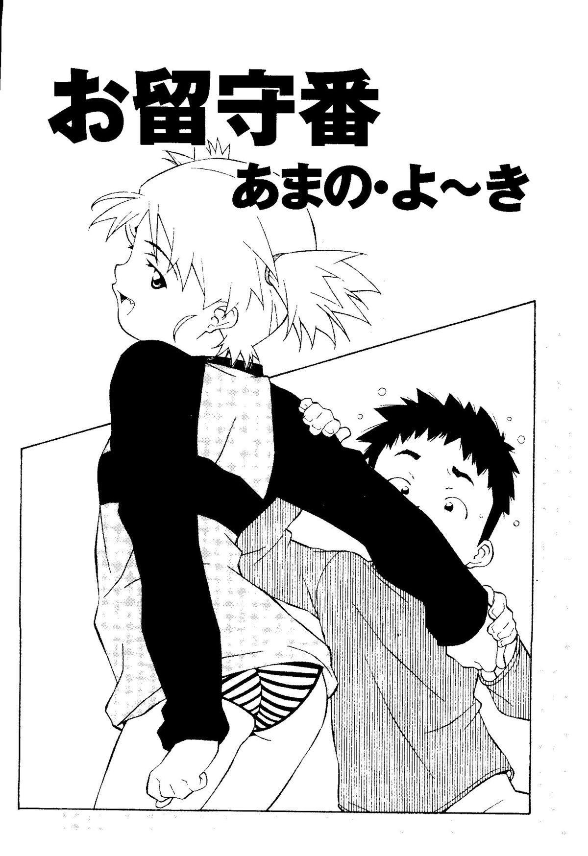 Mujirushi Youhin Vol. 7 6