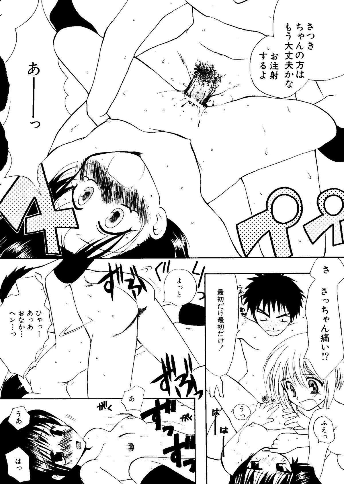 Mujirushi Youhin Vol. 7 72