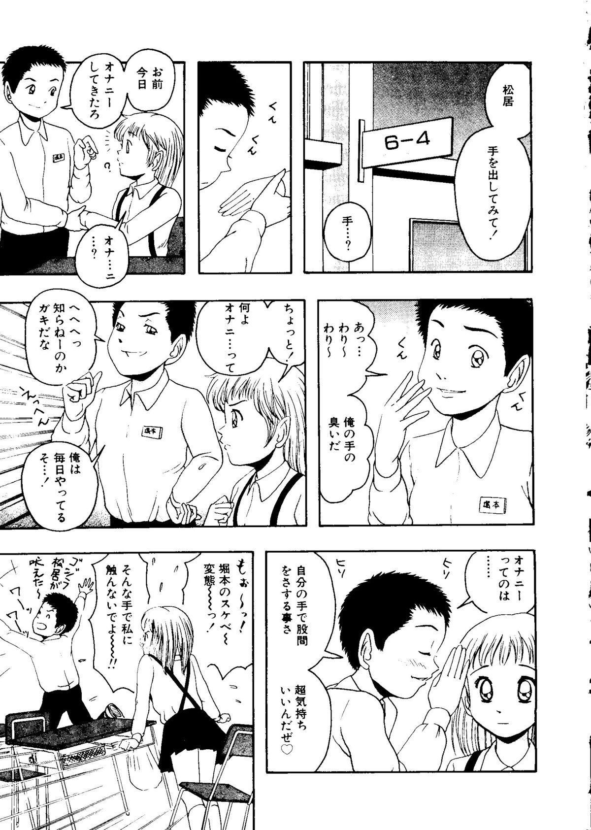 Mujirushi Youhin Vol. 7 81