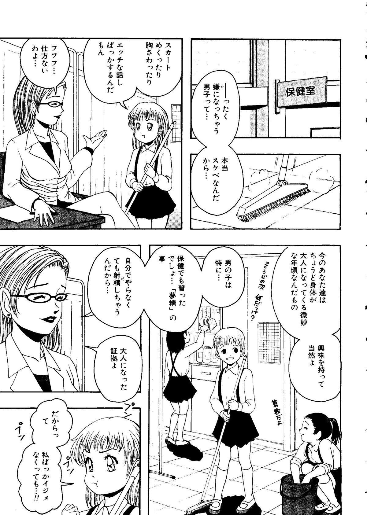 Mujirushi Youhin Vol. 7 83