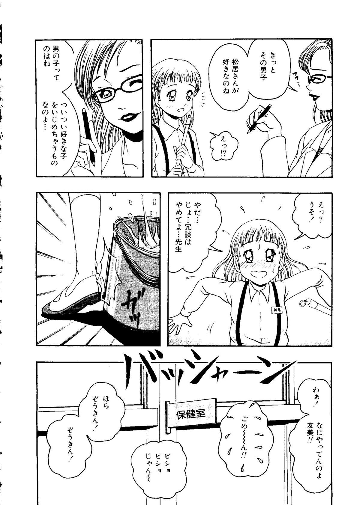 Mujirushi Youhin Vol. 7 84