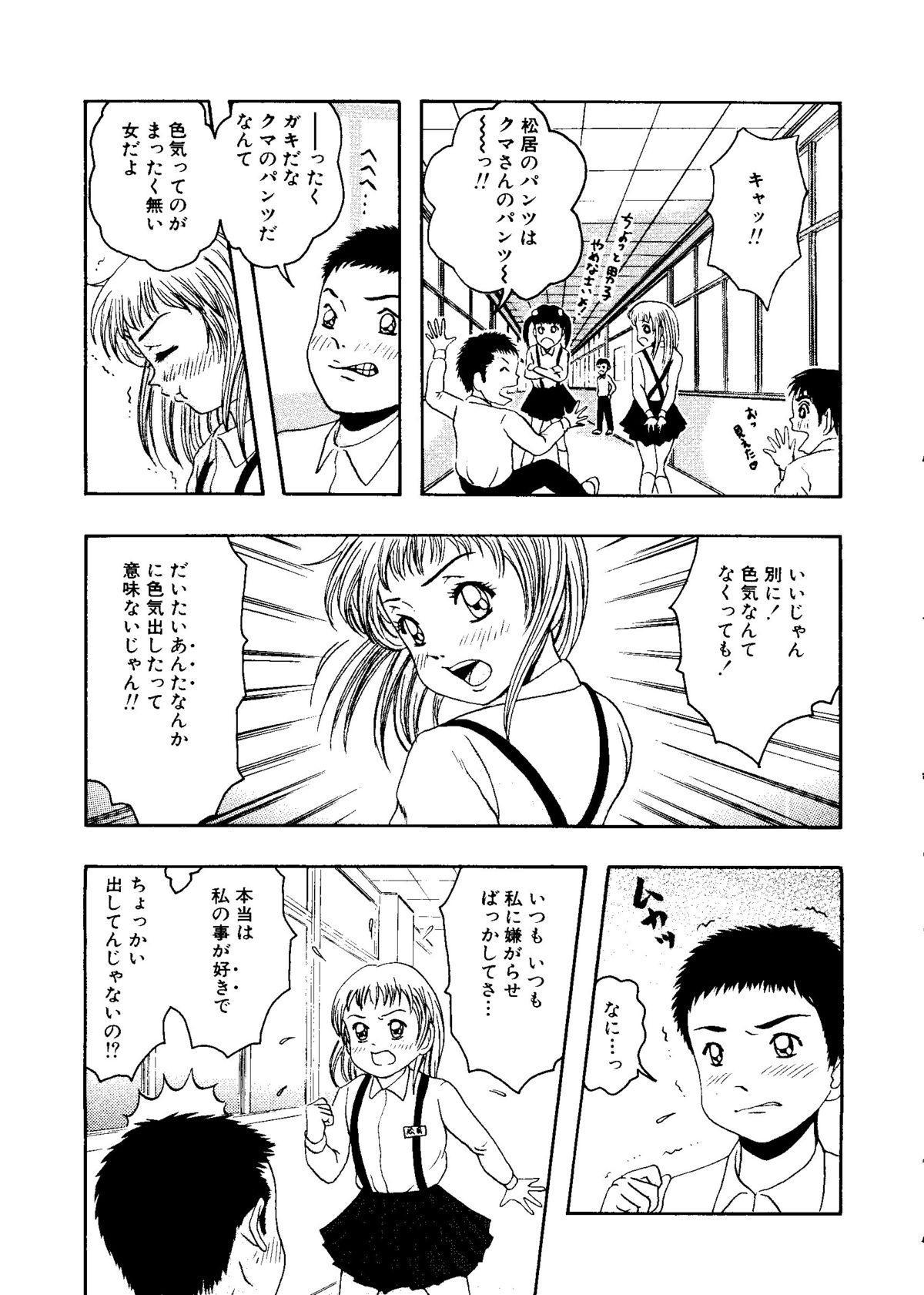 Mujirushi Youhin Vol. 7 87
