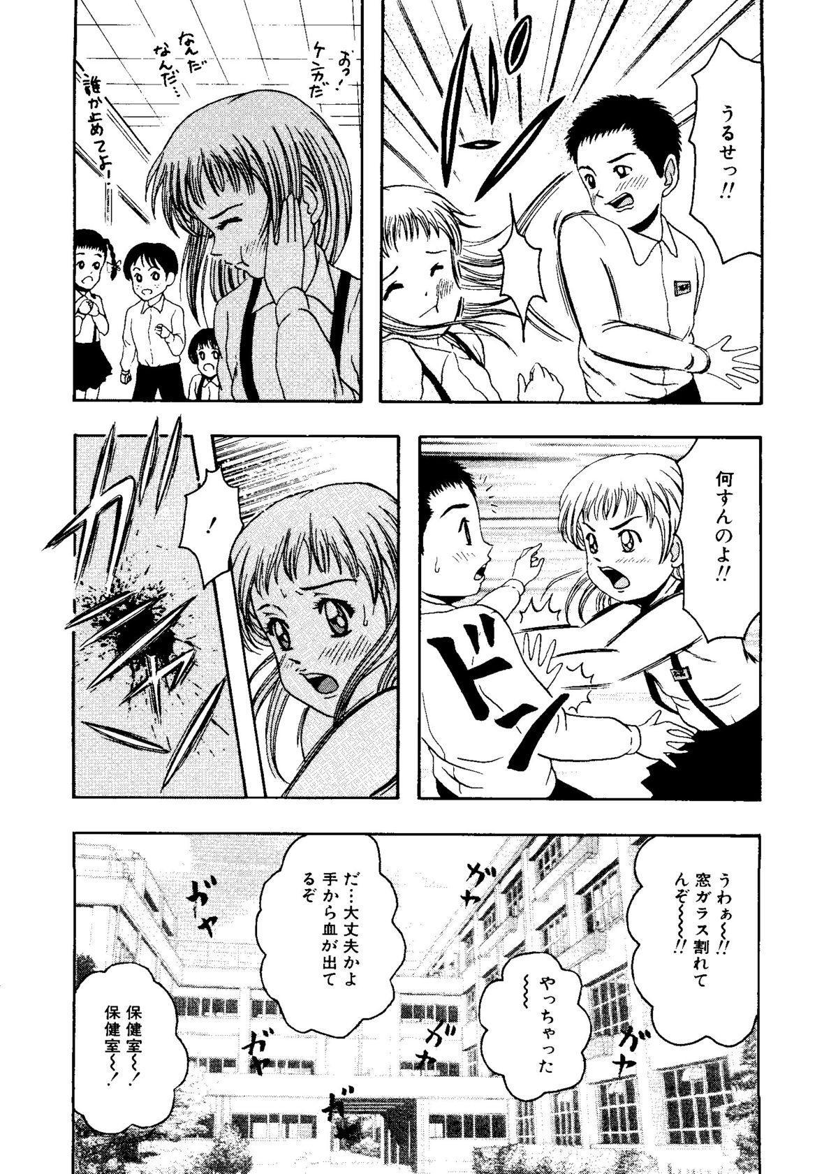 Mujirushi Youhin Vol. 7 88