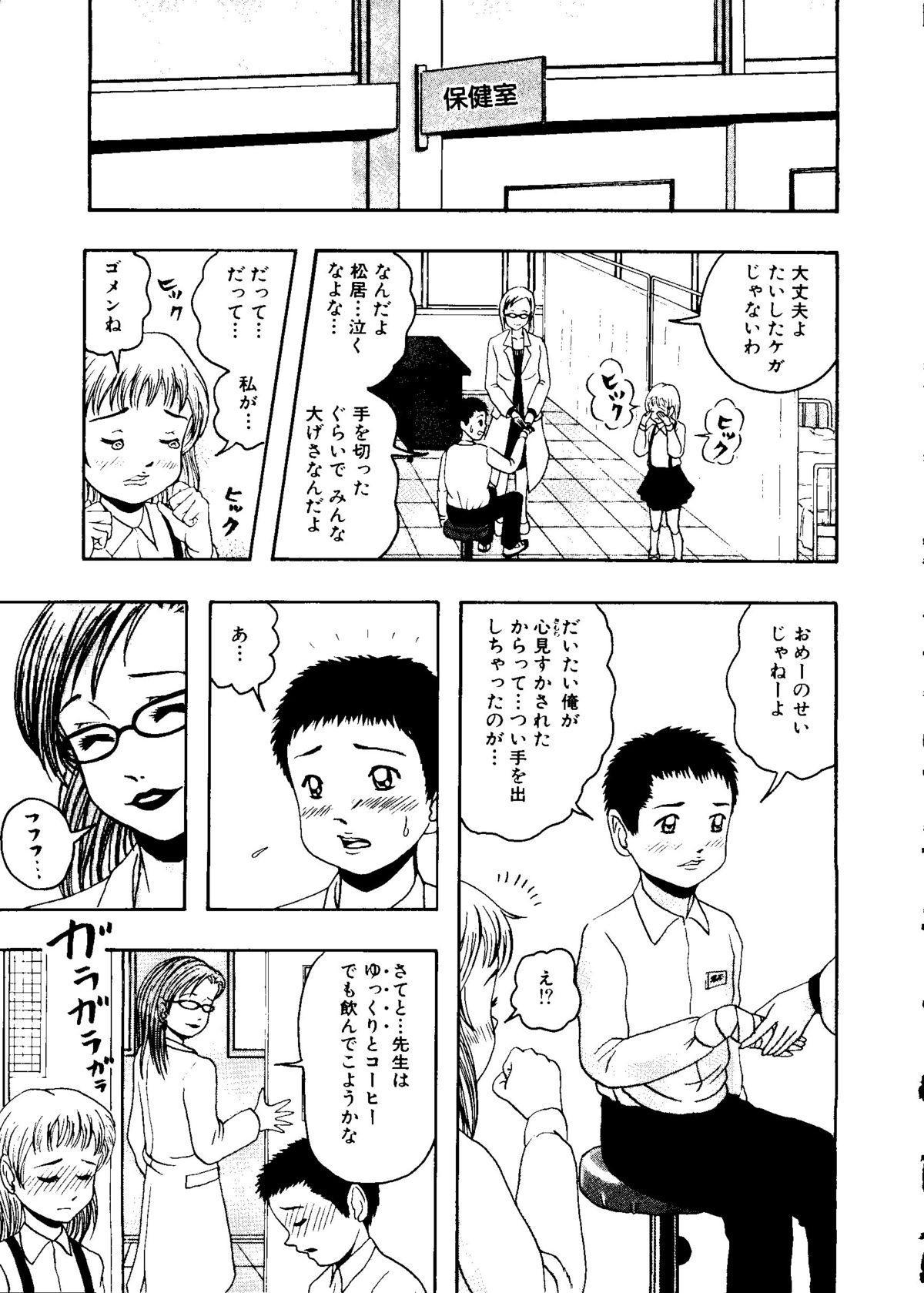 Mujirushi Youhin Vol. 7 89