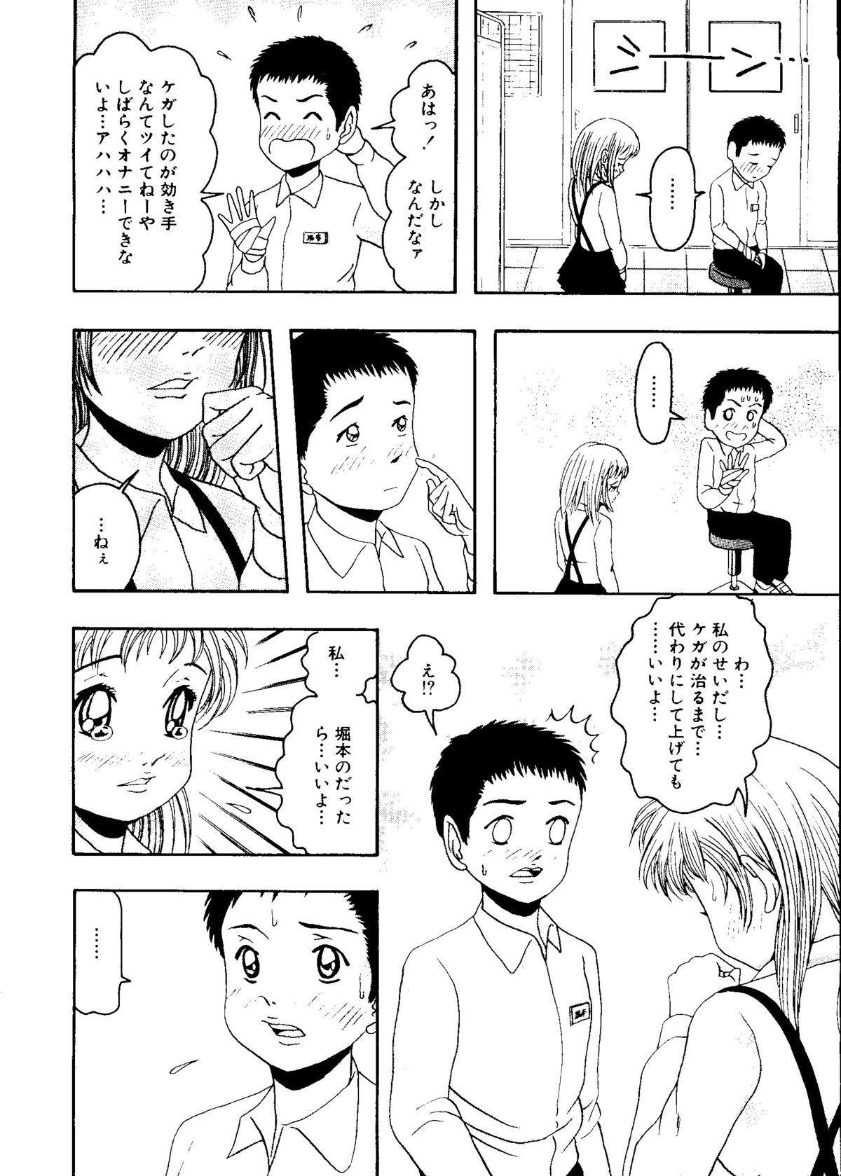Mujirushi Youhin Vol. 7 90