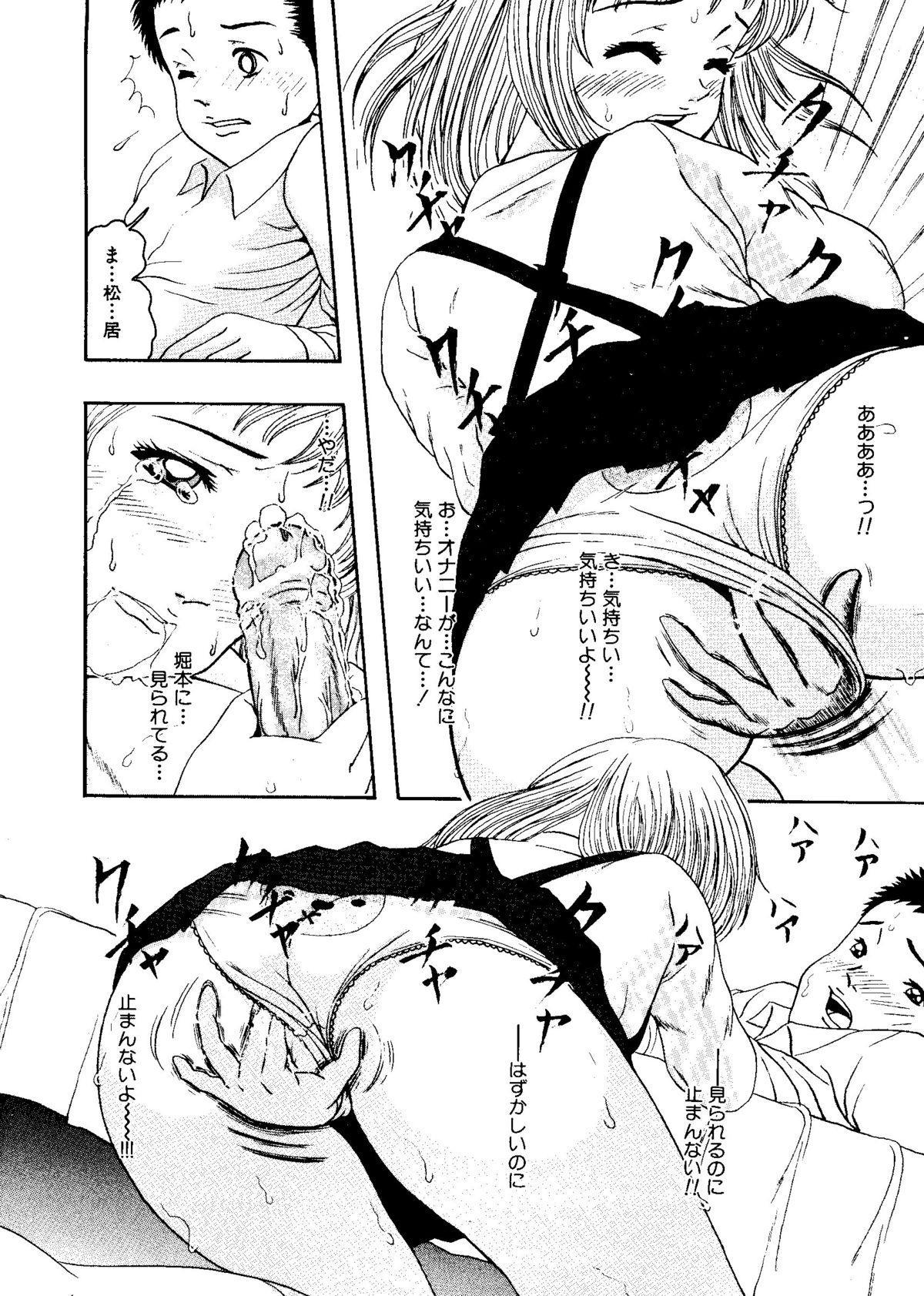 Mujirushi Youhin Vol. 7 94
