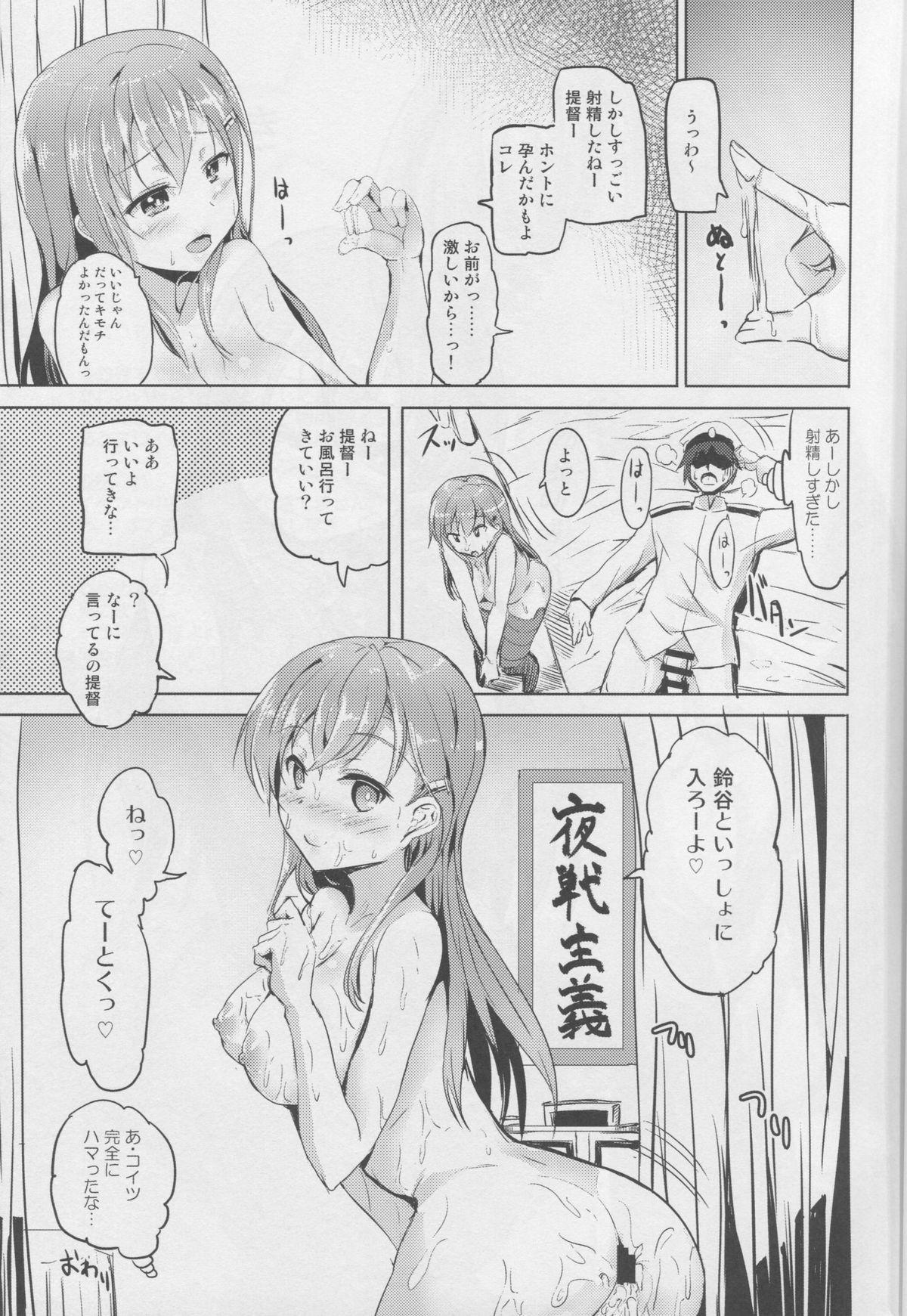 Suzuya no Hajimete 21