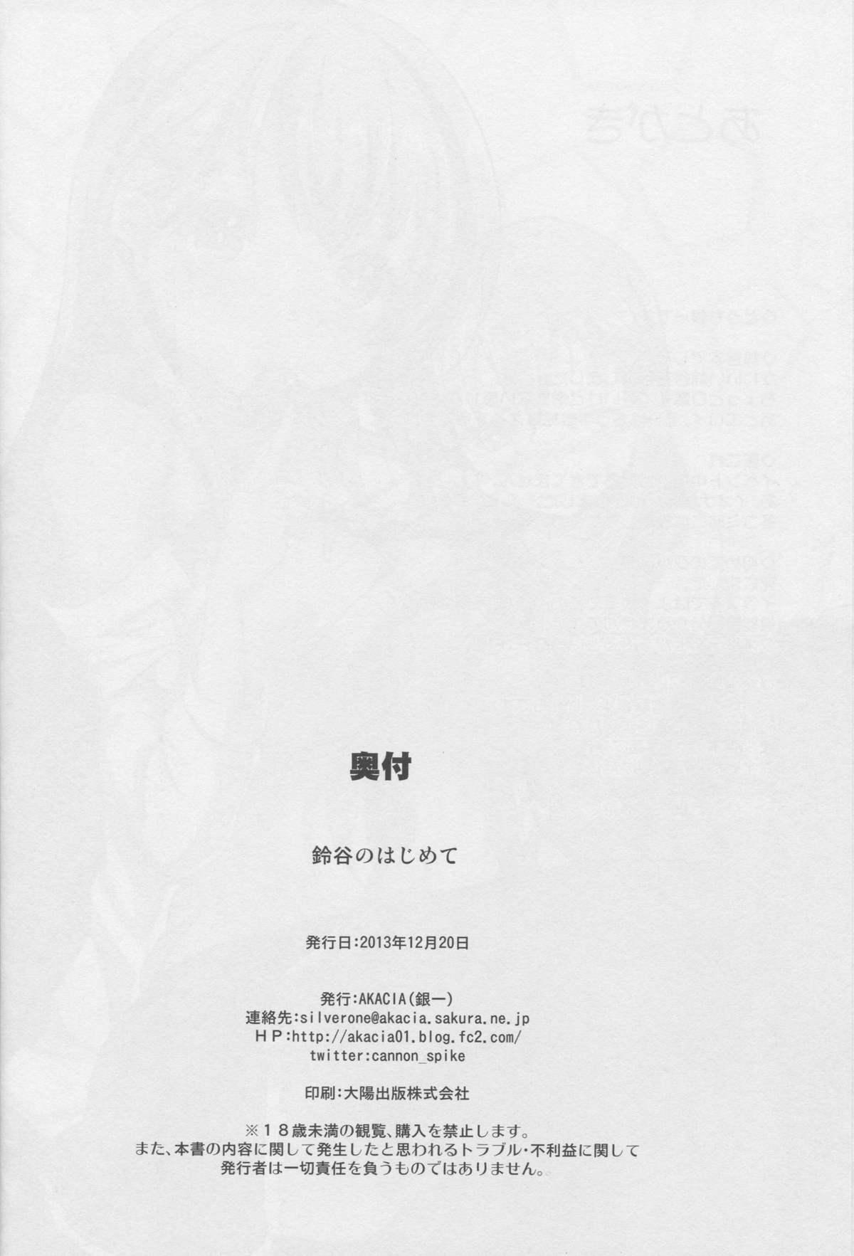 Suzuya no Hajimete 24