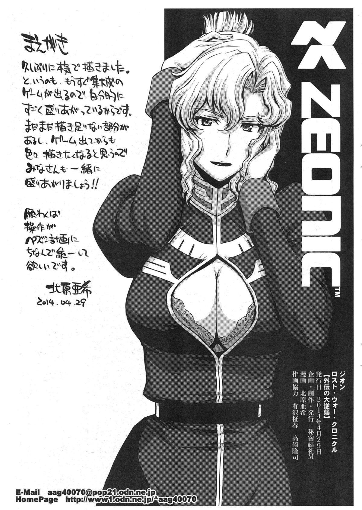 ZEON Lost War Chronicles - Gaiden no Daigyakushuu 2