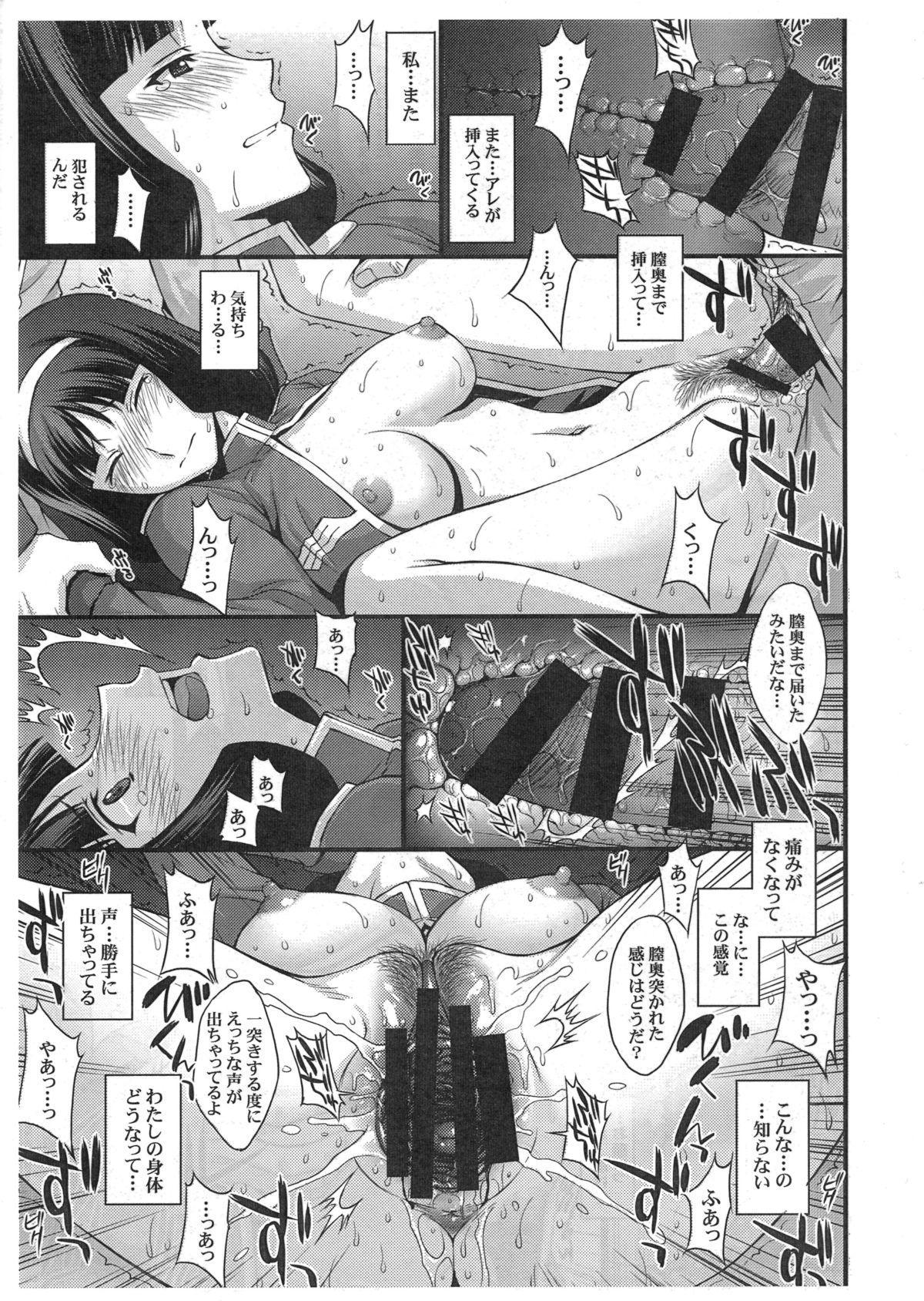 ZEON Lost War Chronicles - Gaiden no Daigyakushuu 8