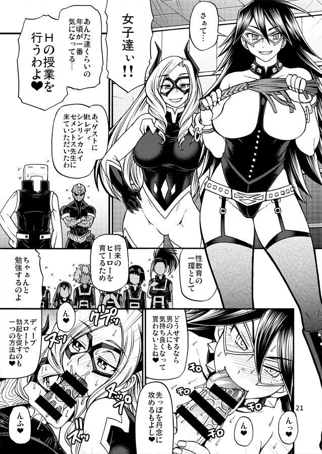 Momo x Shiro 4