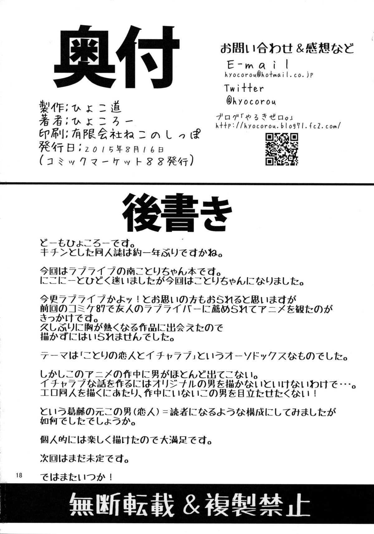 Chun ×3 16