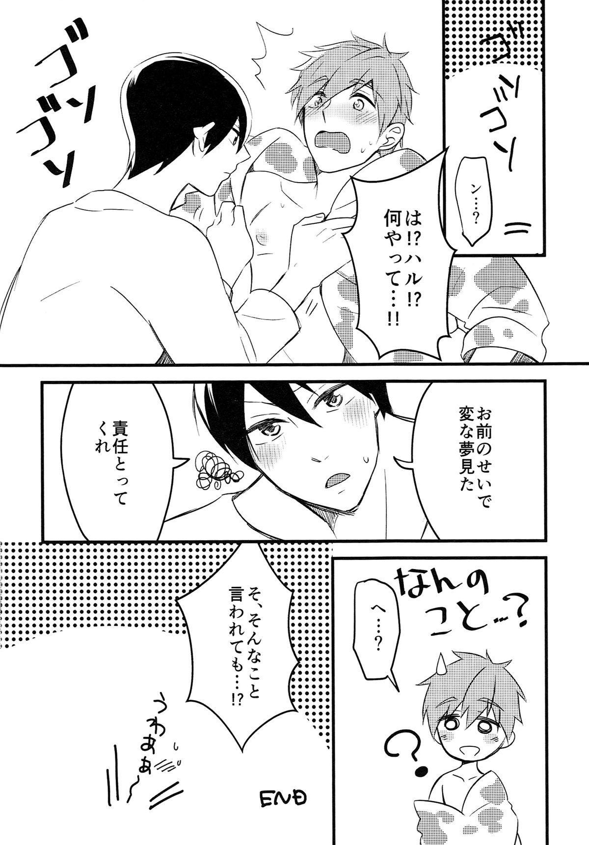 Mako Milk. 14