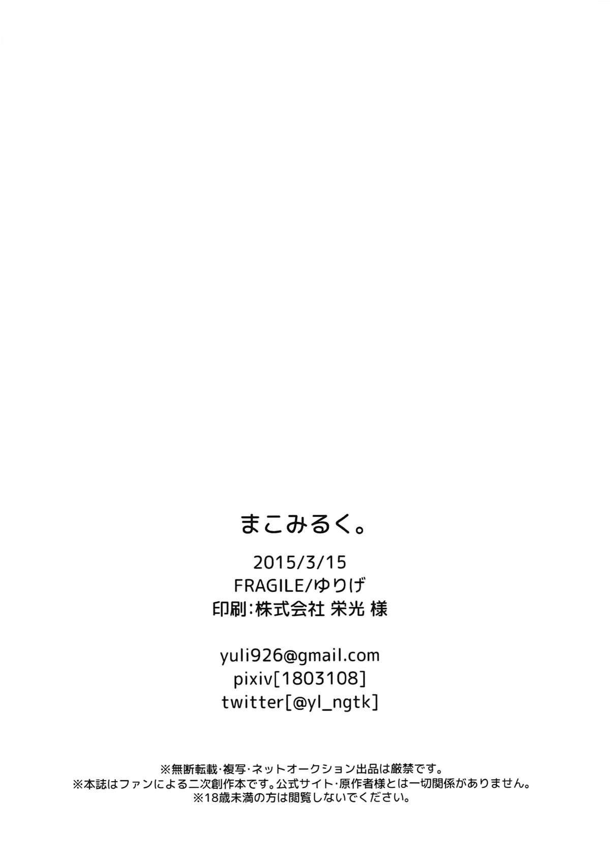 Mako Milk. 16
