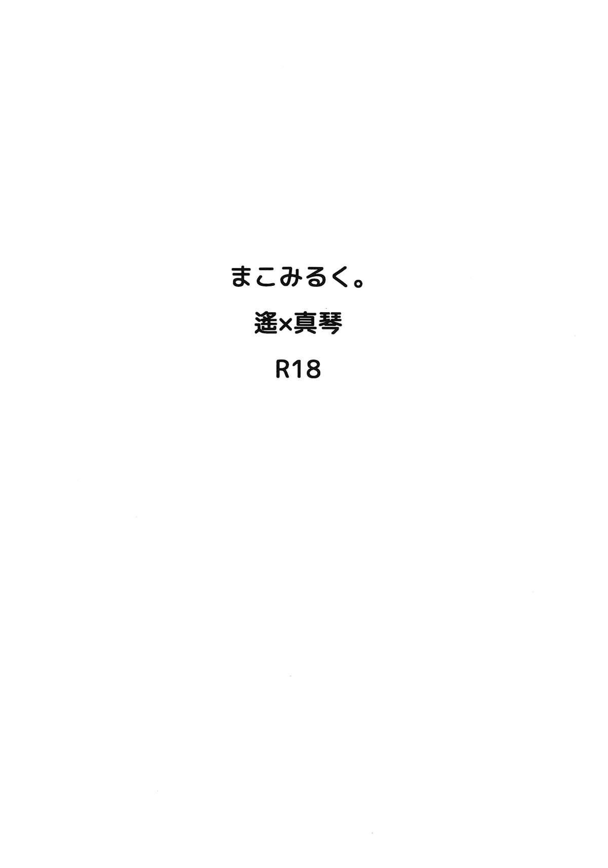 Mako Milk. 1