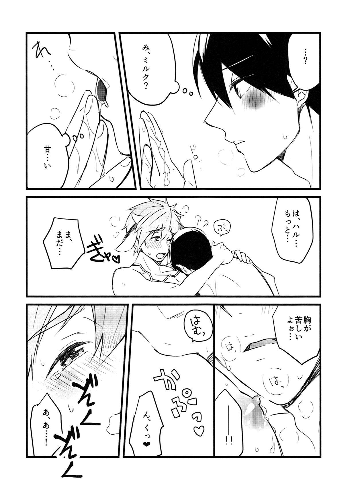 Mako Milk. 8