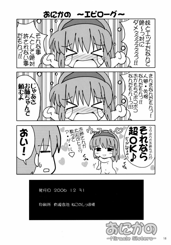 Onikano 16