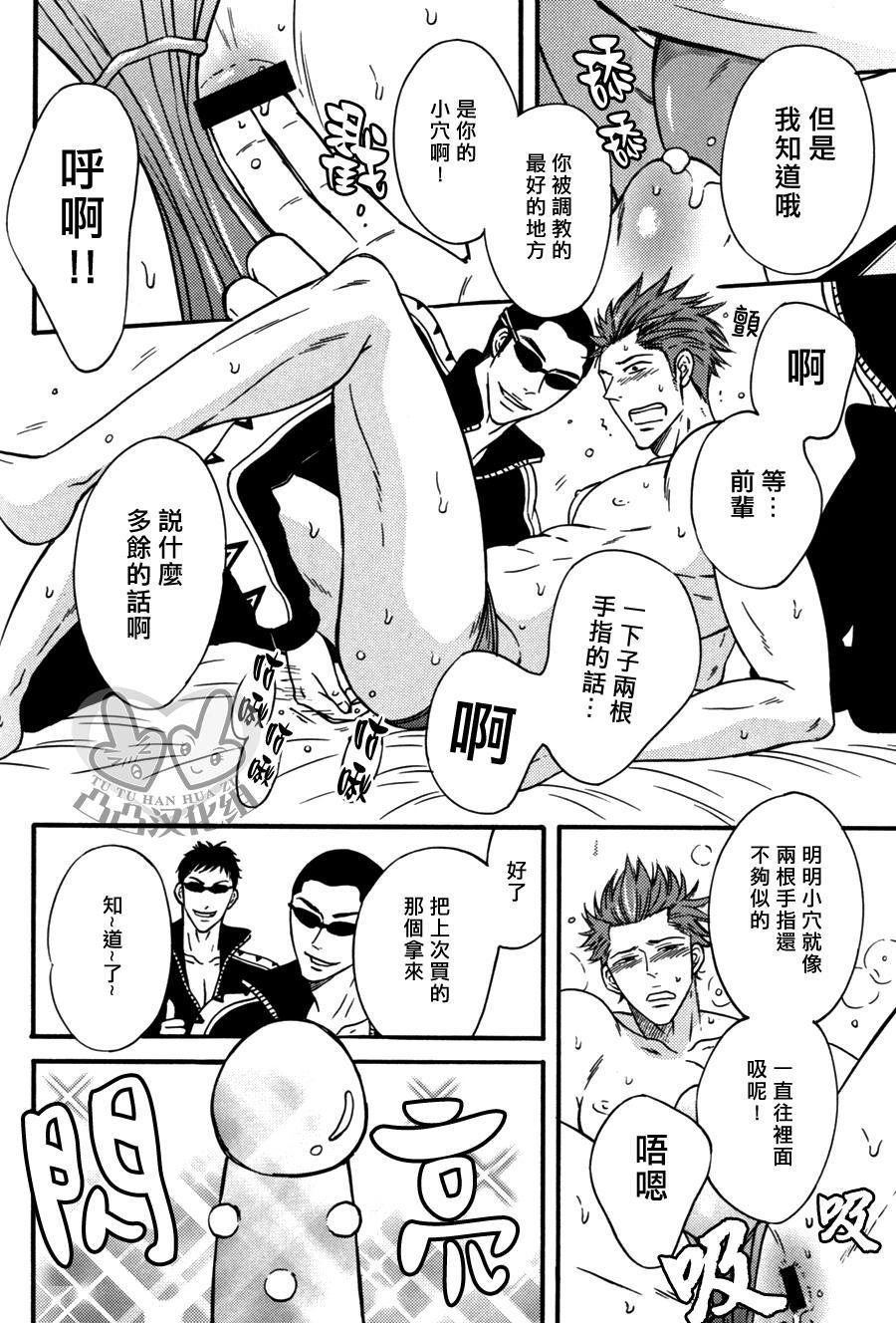 Mikoshiba Seijuurou 2-nensei, Senpai no Seishori Uketamawarinasu! 9