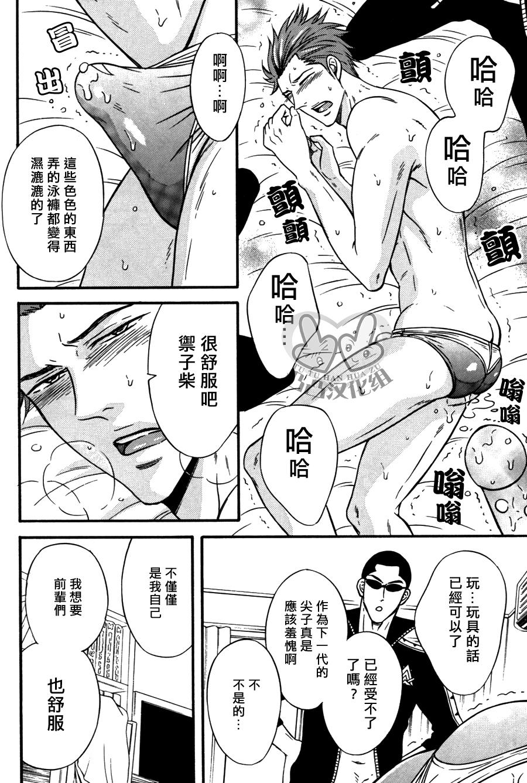 Mikoshiba Seijuurou 2-nensei, Senpai no Seishori Uketamawarinasu! 11