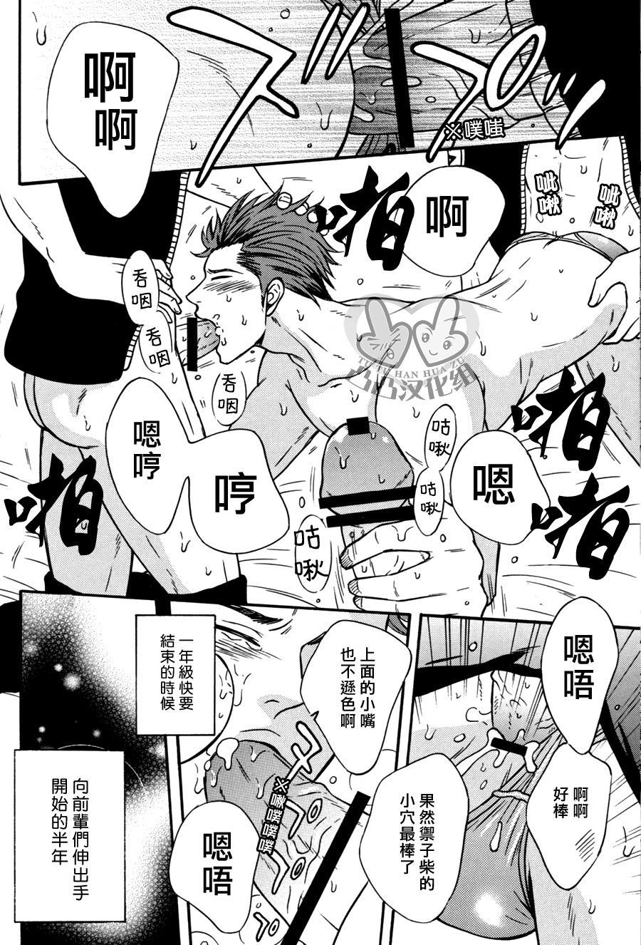Mikoshiba Seijuurou 2-nensei, Senpai no Seishori Uketamawarinasu! 13