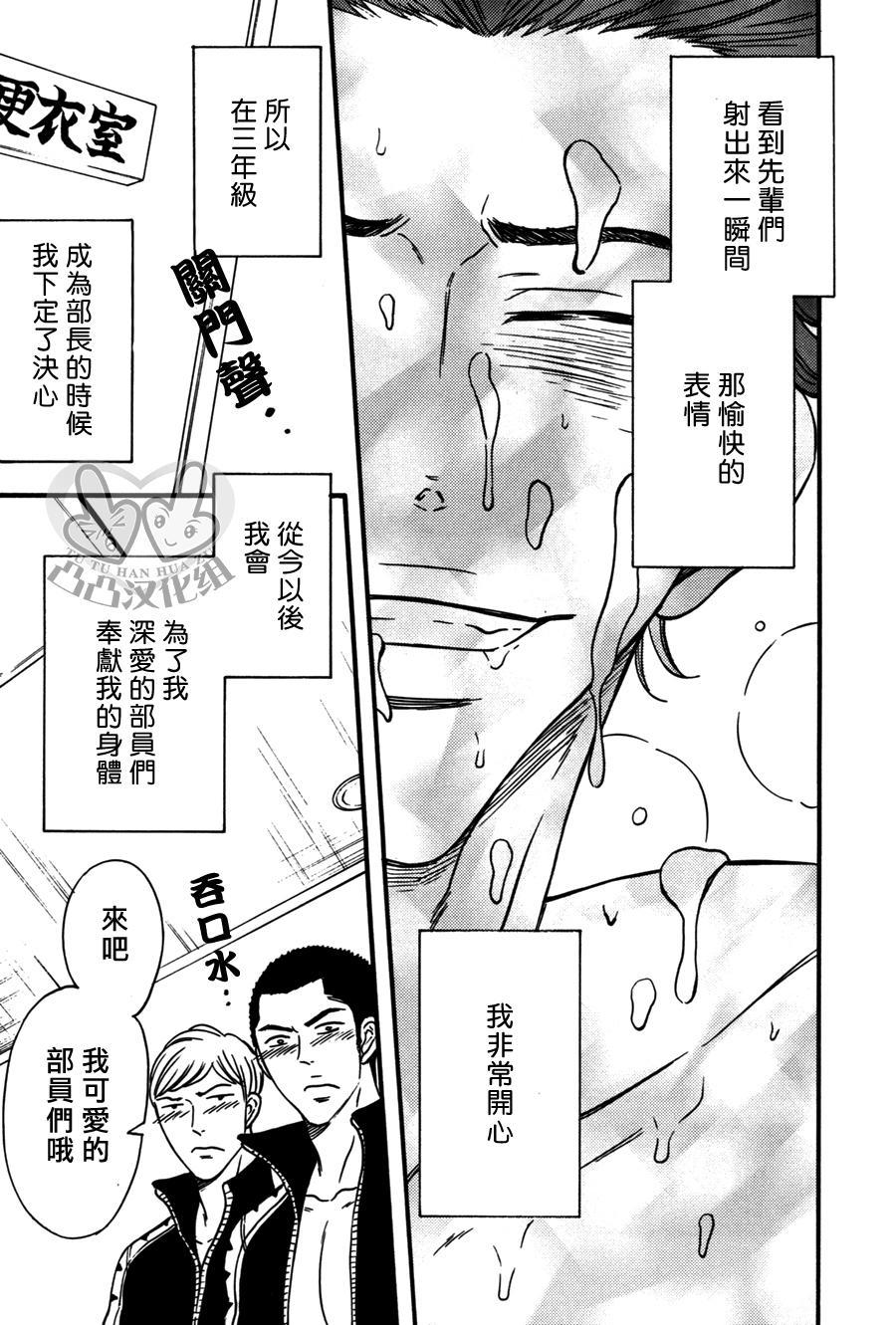 Mikoshiba Seijuurou 2-nensei, Senpai no Seishori Uketamawarinasu! 16