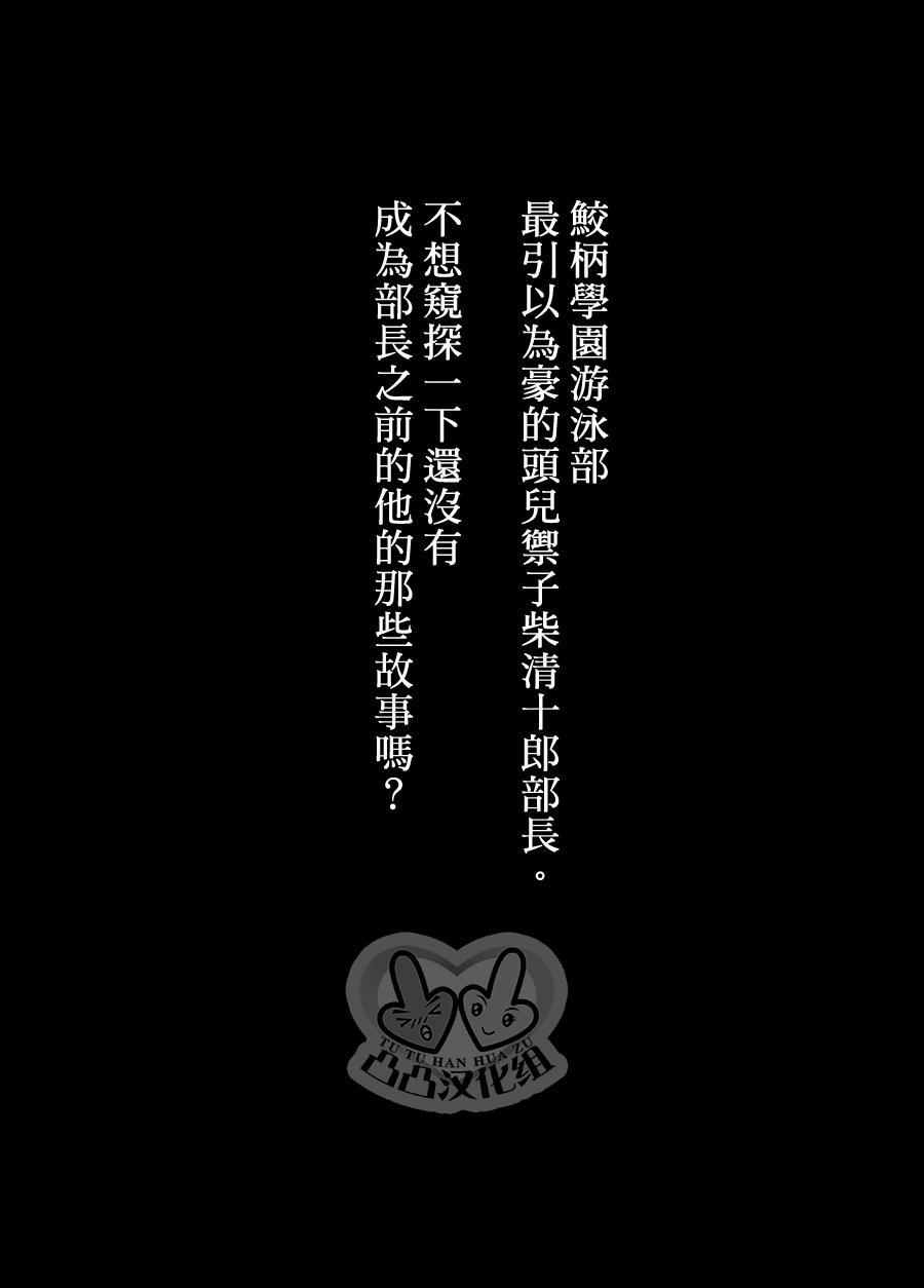 Mikoshiba Seijuurou 2-nensei, Senpai no Seishori Uketamawarinasu! 2