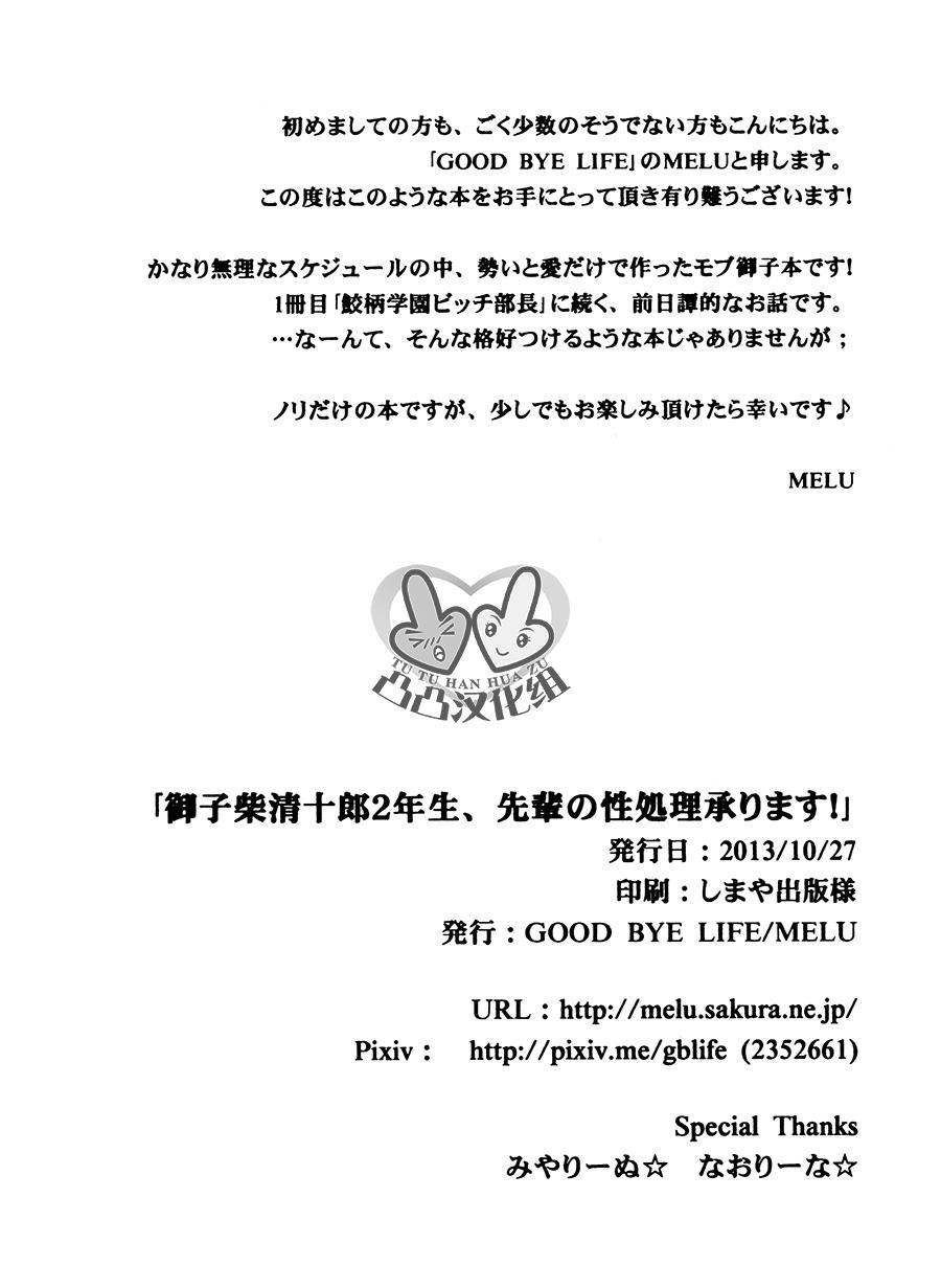 Mikoshiba Seijuurou 2-nensei, Senpai no Seishori Uketamawarinasu! 3