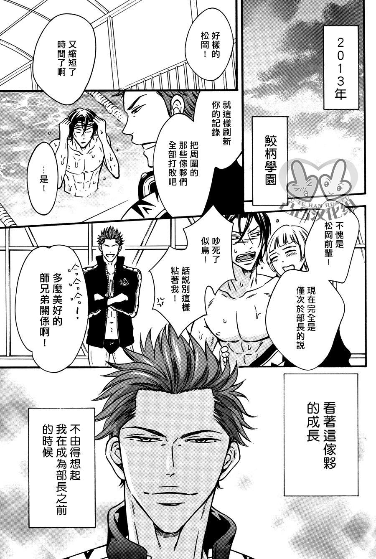 Mikoshiba Seijuurou 2-nensei, Senpai no Seishori Uketamawarinasu! 4