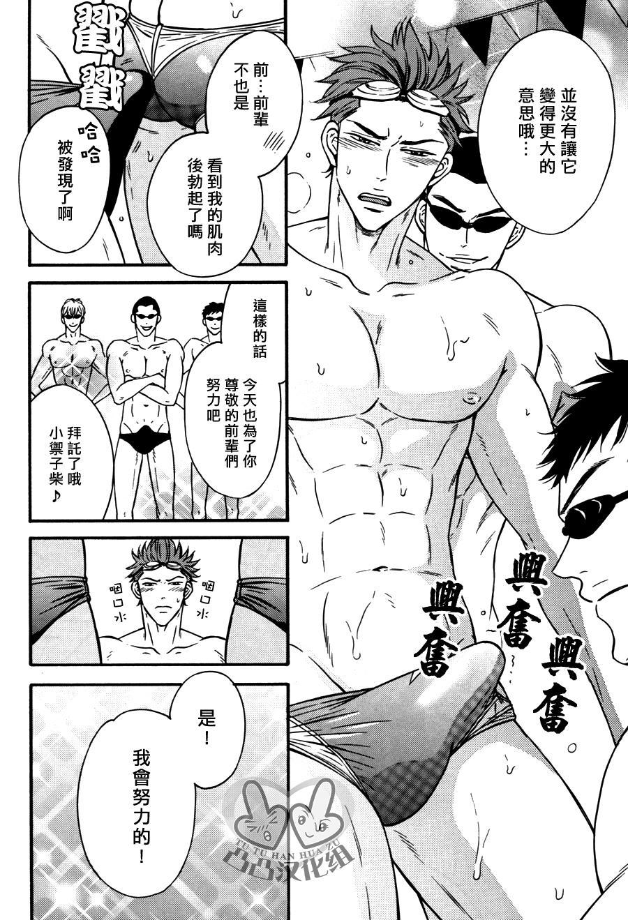 Mikoshiba Seijuurou 2-nensei, Senpai no Seishori Uketamawarinasu! 7