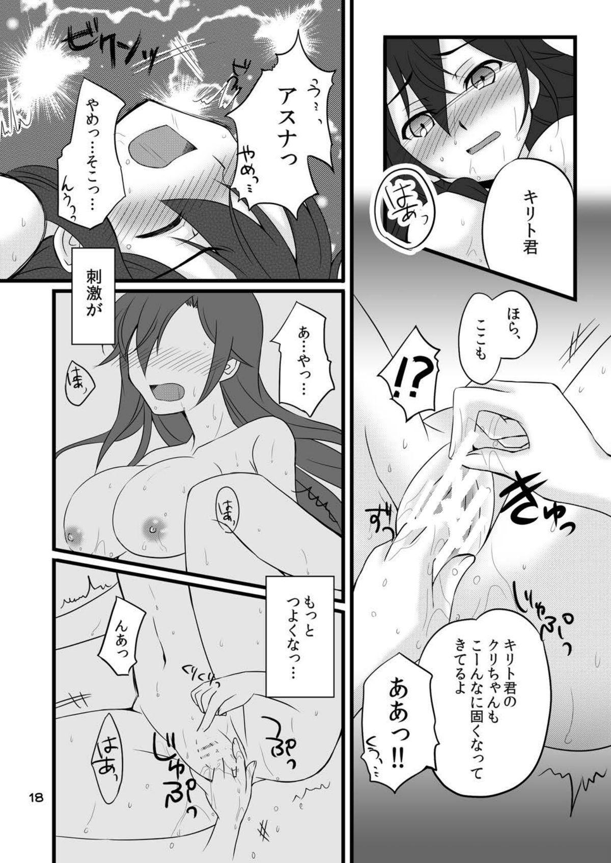 Kiriko-chan to Asobou! 17
