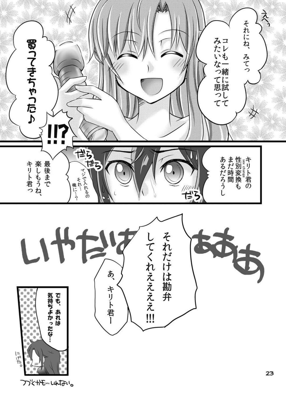 Kiriko-chan to Asobou! 22