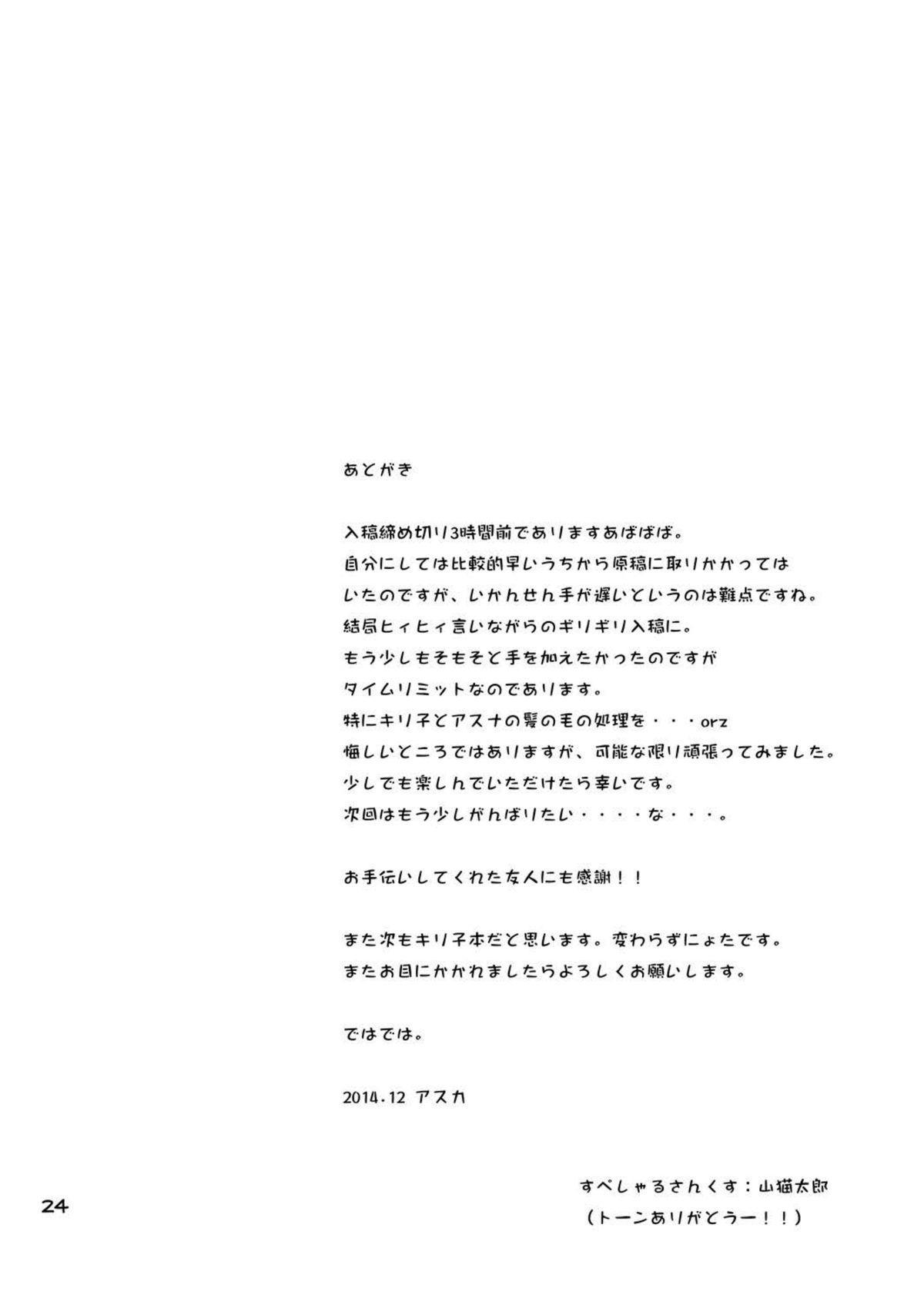Kiriko-chan to Asobou! 23