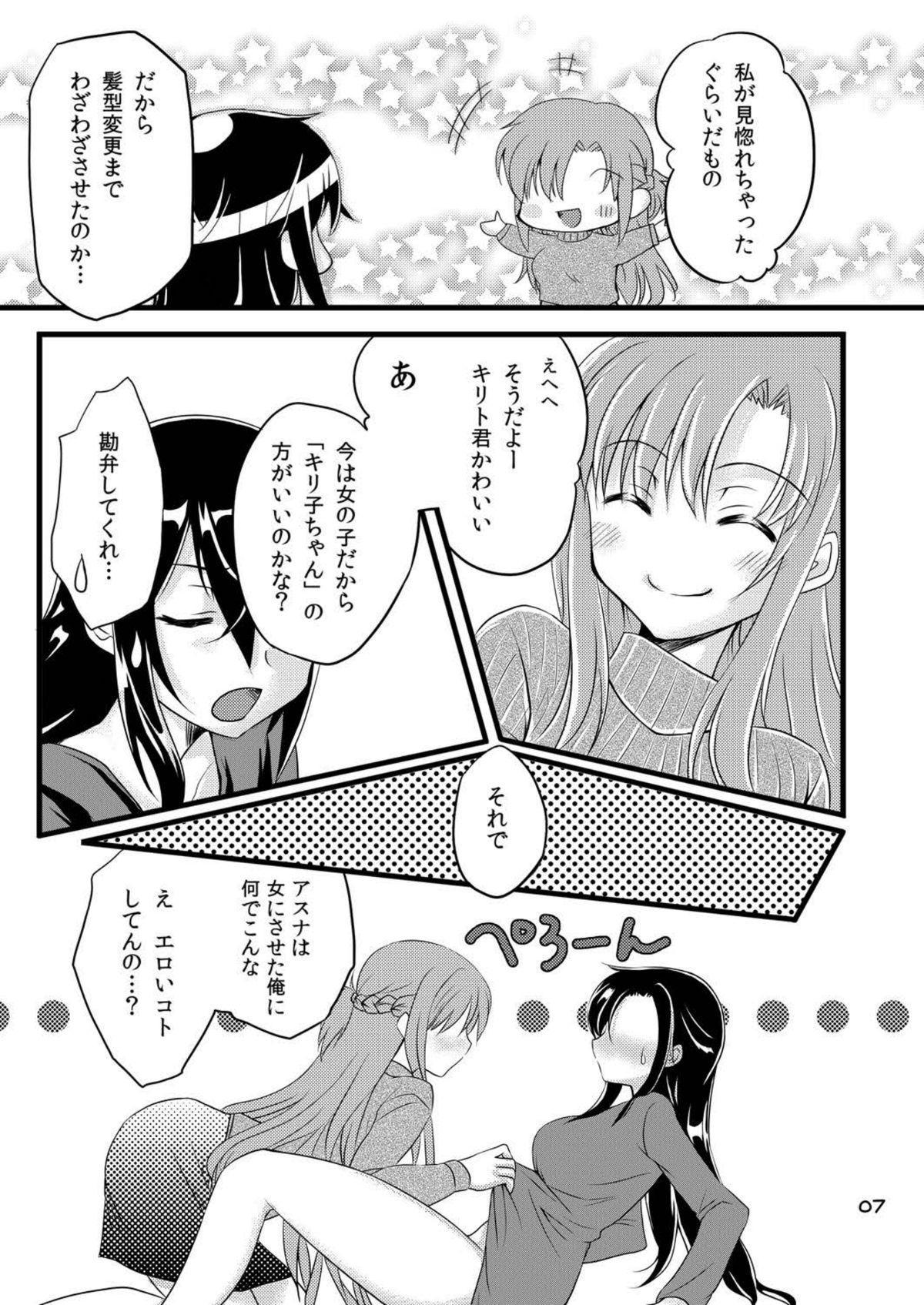 Kiriko-chan to Asobou! 6