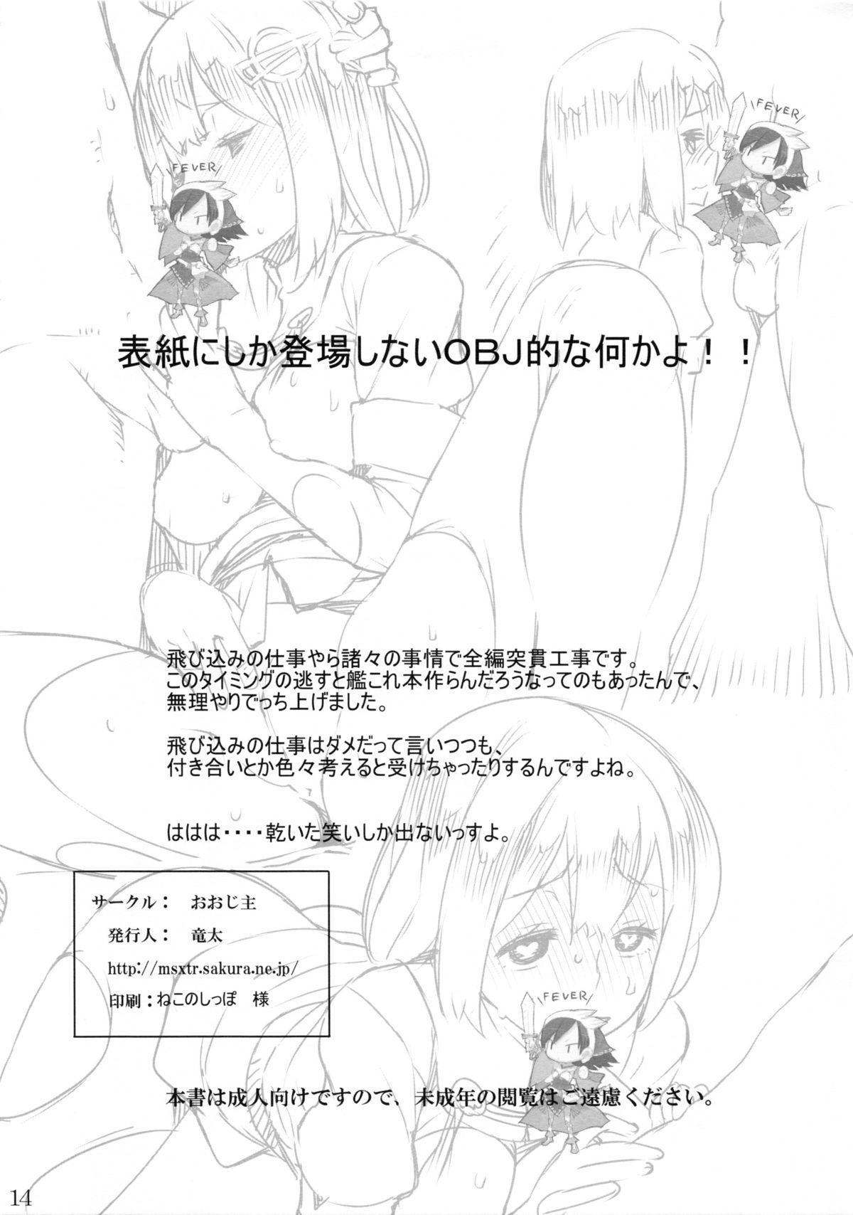 Senjou no Ookami 12