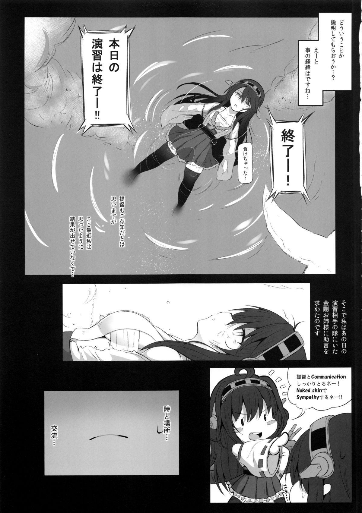Haruna to Yasen Kaishi! 3