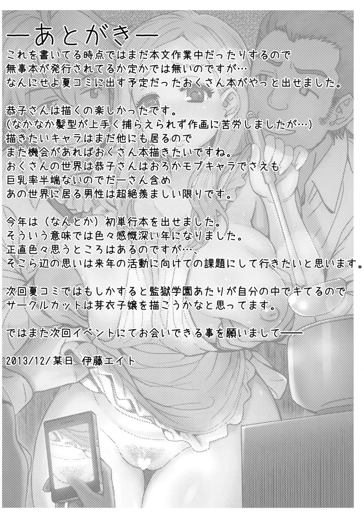 Okita ke no Omotenashi | Okita Household Hospitality 21